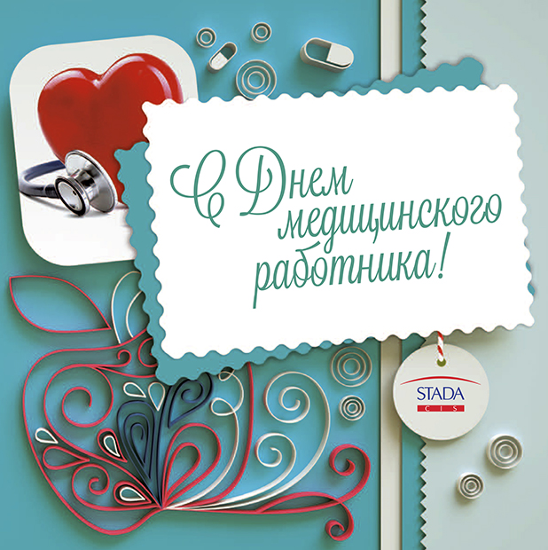 Когда празднуют день медсестры в россии 66
