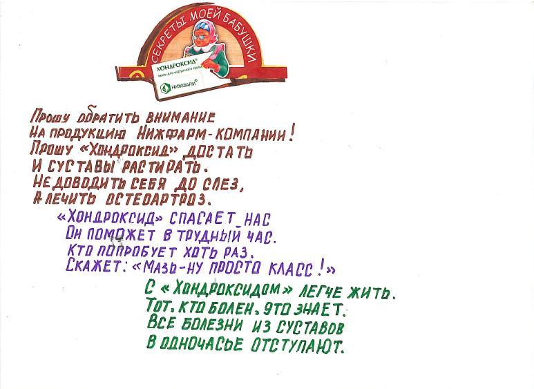 стихотворения для поздравления победителей