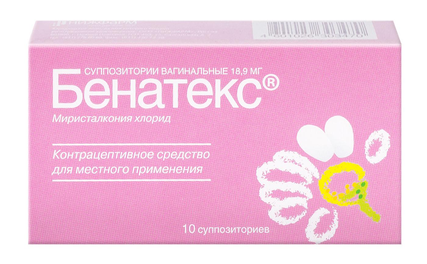 бенатекс защита от ЗППП