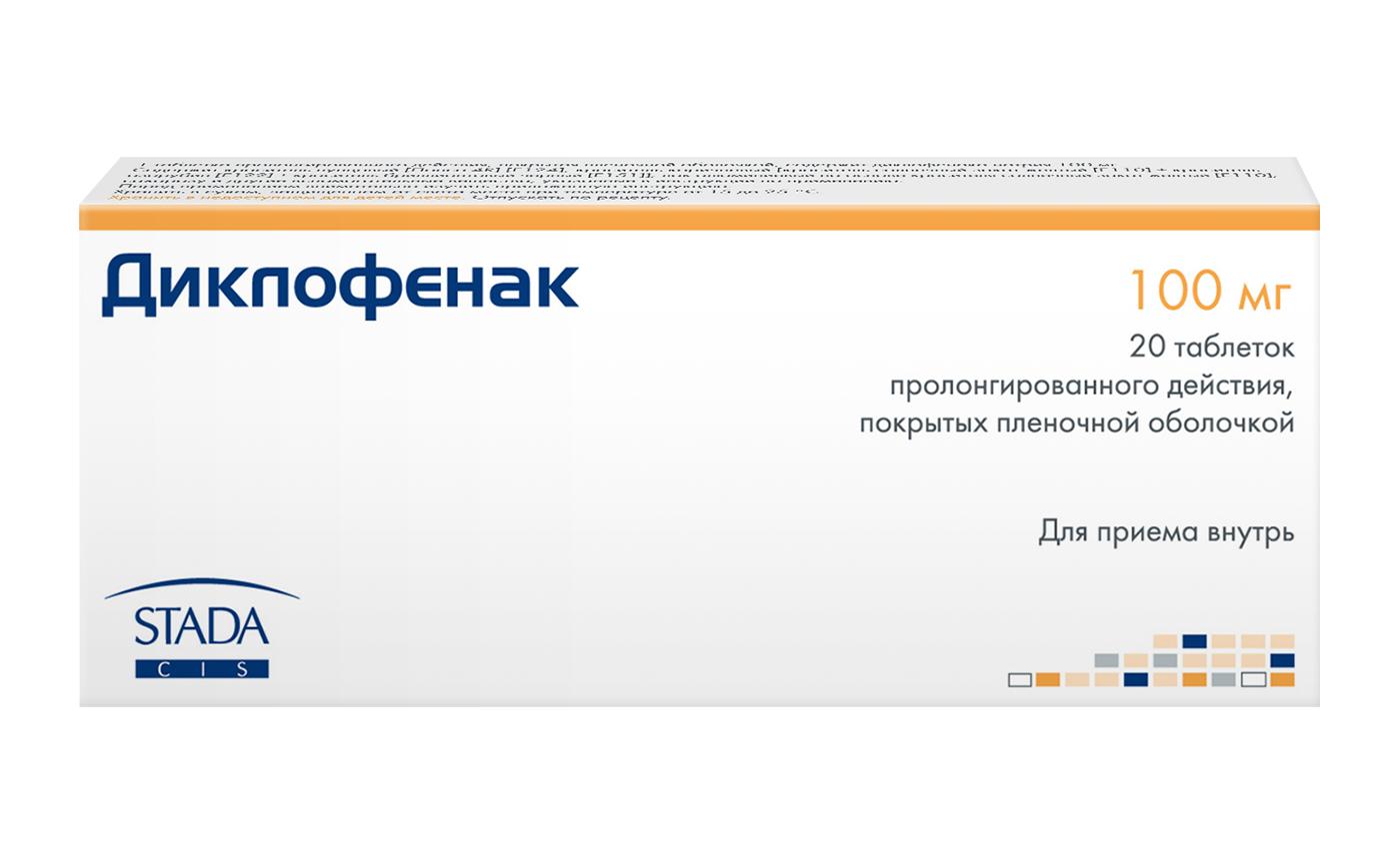 Предназначение и применение препарата диклофенак в таблетках