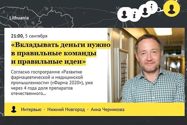 Новости: Старший вице-президент STADA Дмитрий Ефимов стал одним изгероев проекта «Путь сверхдальнего следования»